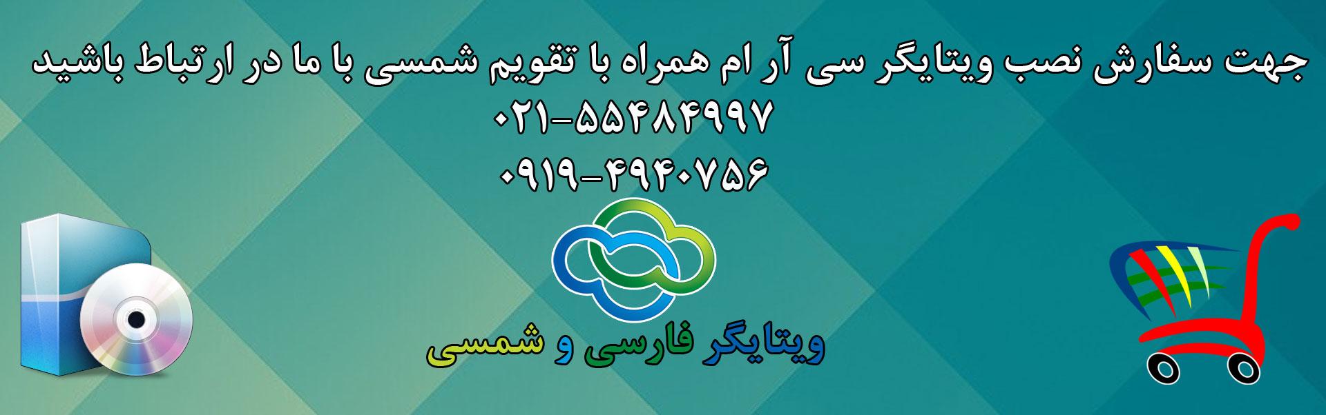 ویتایگر فارسی