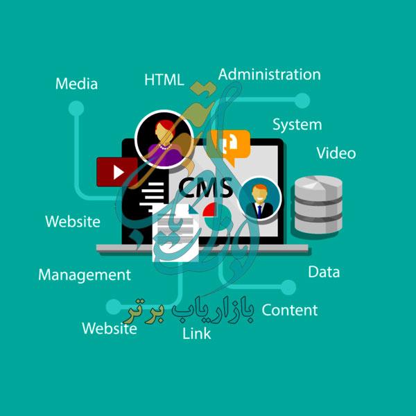 سیستم مدیریت محتوا چیست