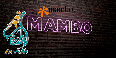 مامبو چیست ؟