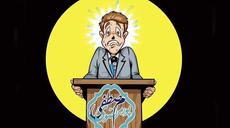 کاهش اضطراب در سخنرانی