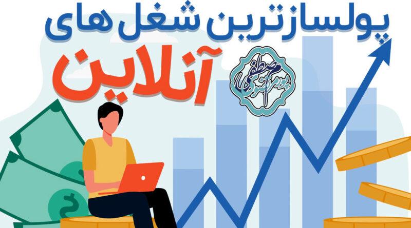شغل های آنلاین پولساز جهان