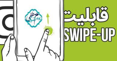 نحوه استفاده ویژگی Swip-Up