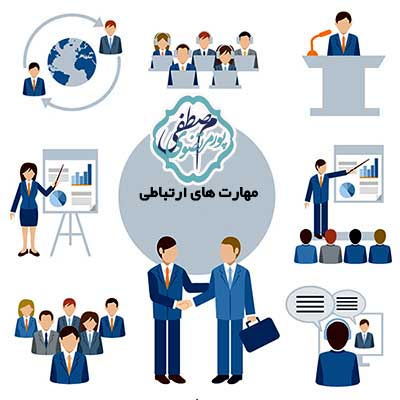 کسب مهارت های ارتباطی