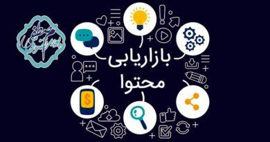 بازاریابی محتوا برای رشد تجارت