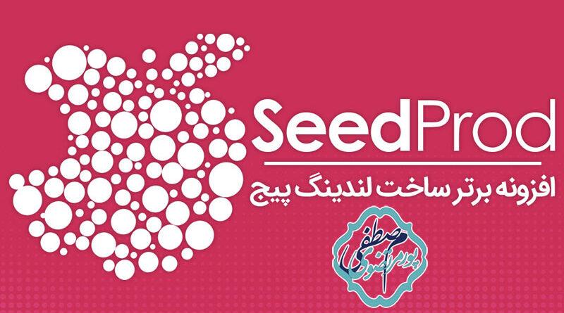 بررسی افزونه SeedProd