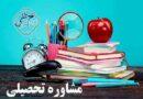 درآمد اینترنتی از مشاوره تحصیلی