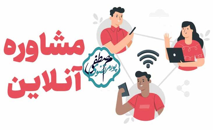 درآمدزایی اینترنتی از مشاوره آنلاین