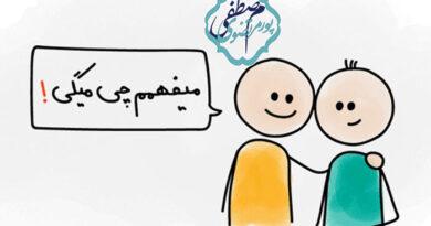 همدلی کردن با مشتری