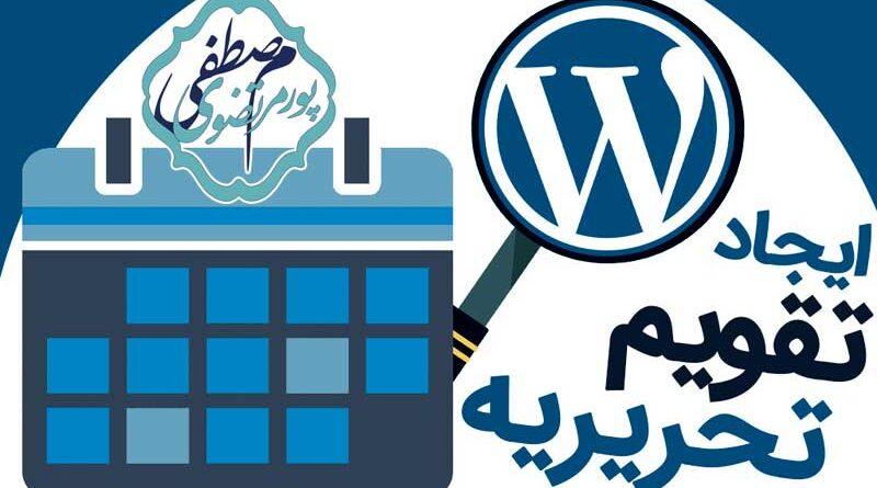 تقویم محتوا برای وبلاگ