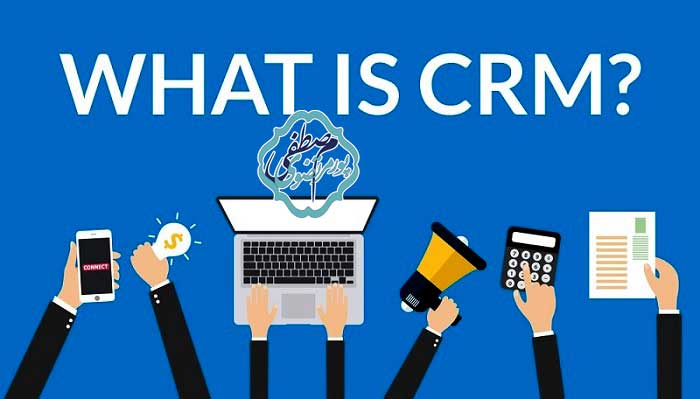 سی آر ام (CRM)